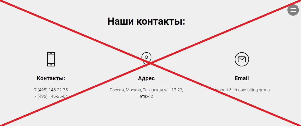 Financial Consulting Group (finconsulting.group) - отзывы и проверка