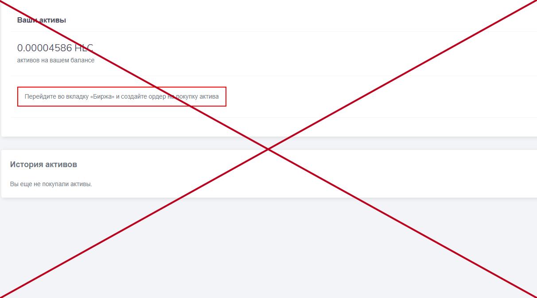 HELIOS (myhelioshlc.biz) - отзывы и проверка проекта