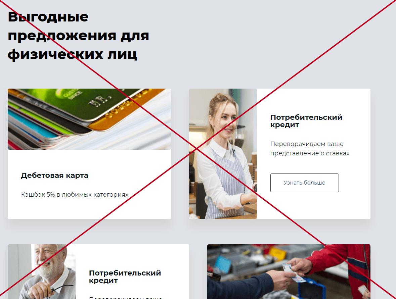 International Bank Plus (ibankplus.com) - отзывы и обзор Интернешенал Банк