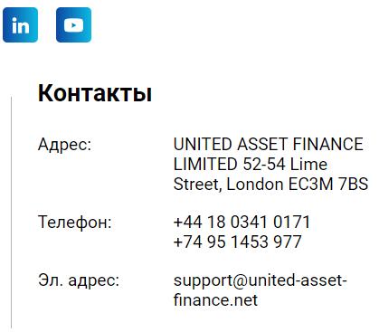 Контакты United Asset Finance Limited