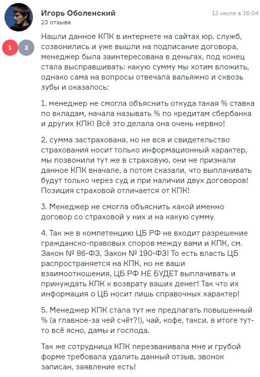 КПК Столичная Сберегательная Компания отзывы вкладчиков