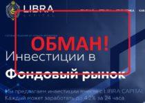 Libra Capital (libra-capital.io) — отзывы и проверка. Обман?