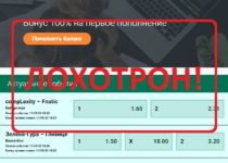 Контора Ligastavok.cash — отзывы о выводе выигрышей