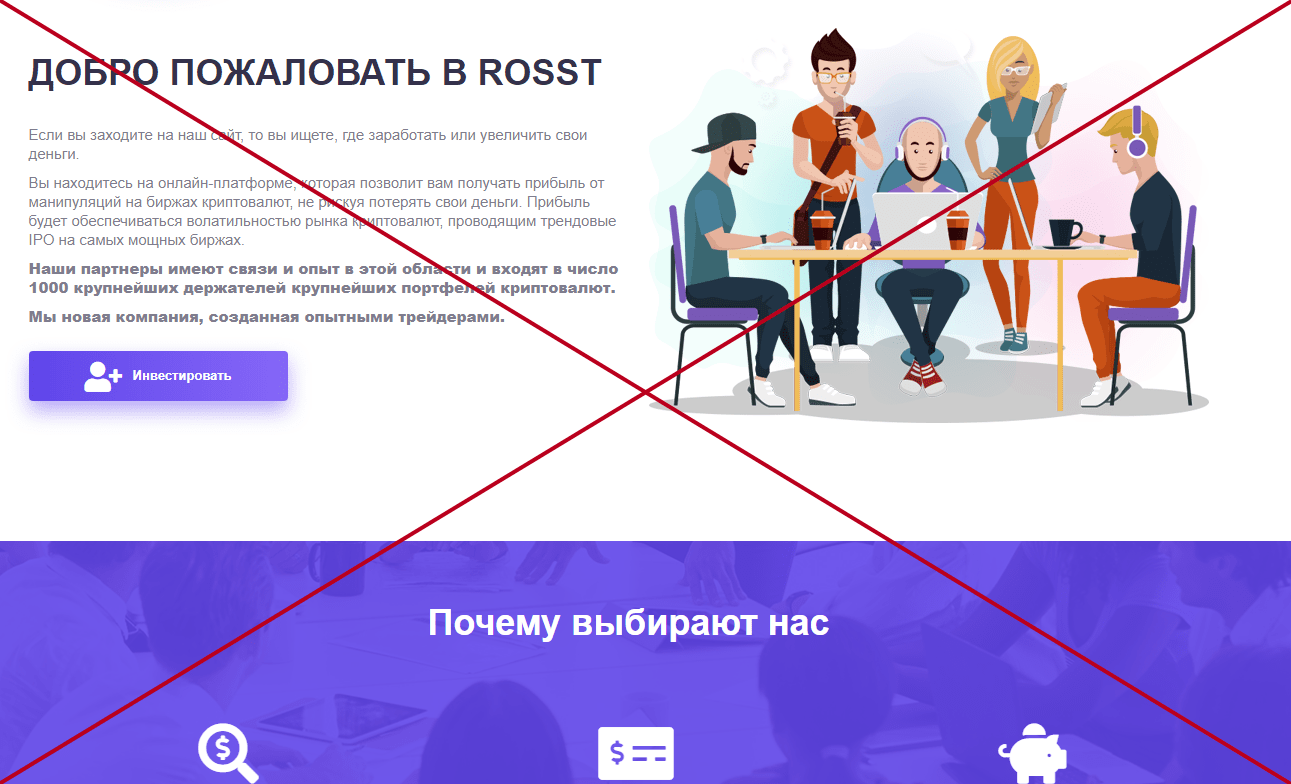 Rosst (rosst.cc) – отзывы и обзор инвестиционного проекта