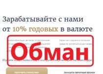 Северный капитал (sever-capital.ru) — отзывы и проверка компании