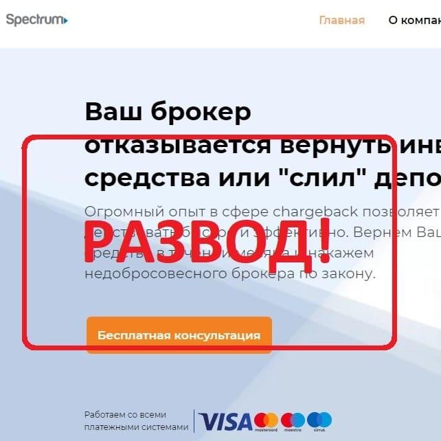 Spectrum Help — отзывы о chargeback компании spectrum.help