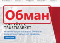 Trust Markets (trust-markets.com) — отзывы и проверка брокера