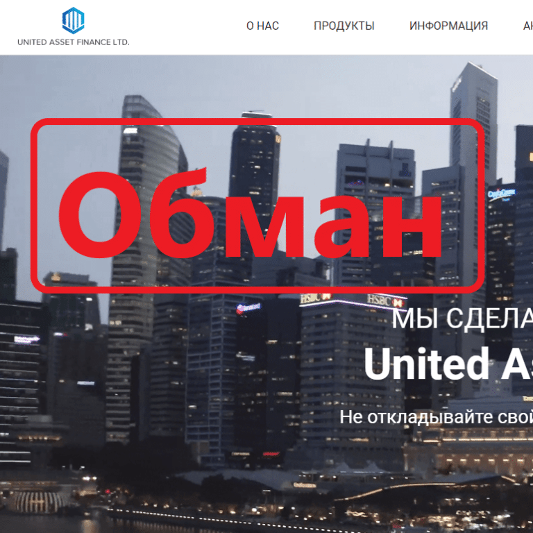 United Asset Finance Limited — отзывы и проверка брокера united-asset-finance.com