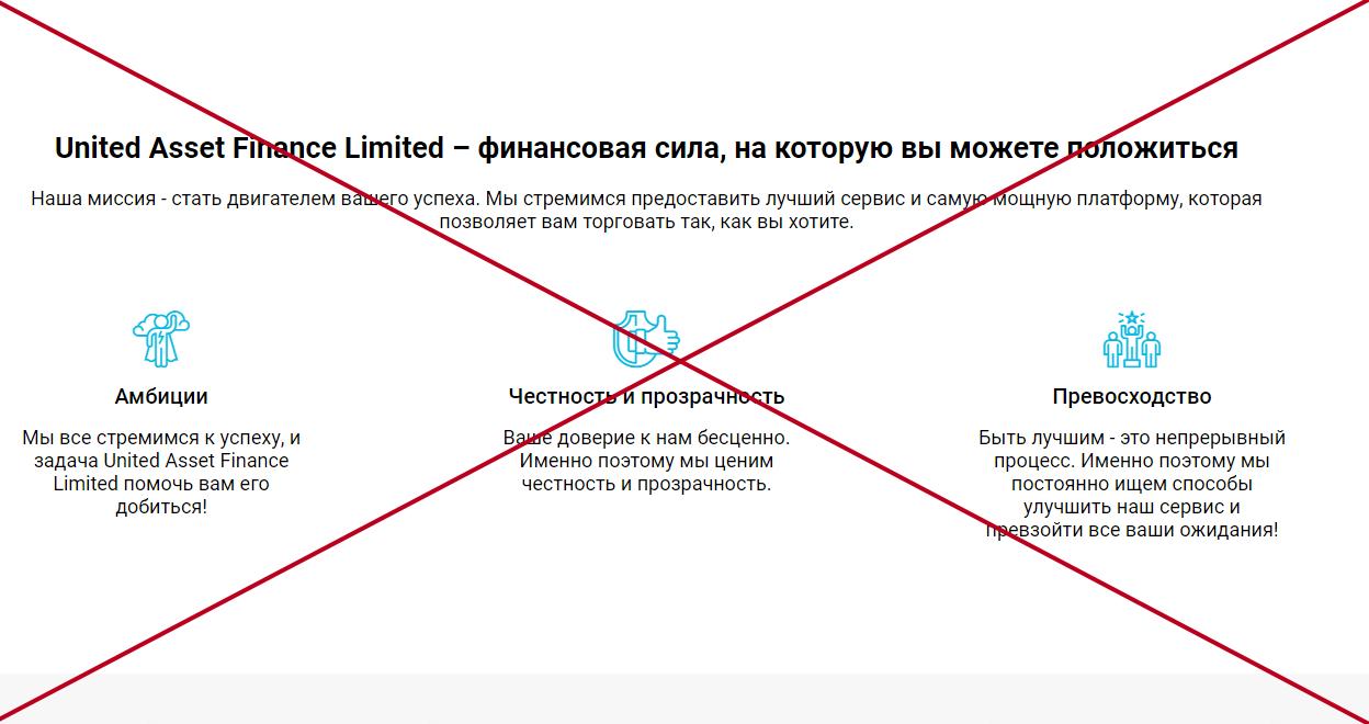 United Asset Finance Limited - отзывы и проверка брокера united-asset-finance.com