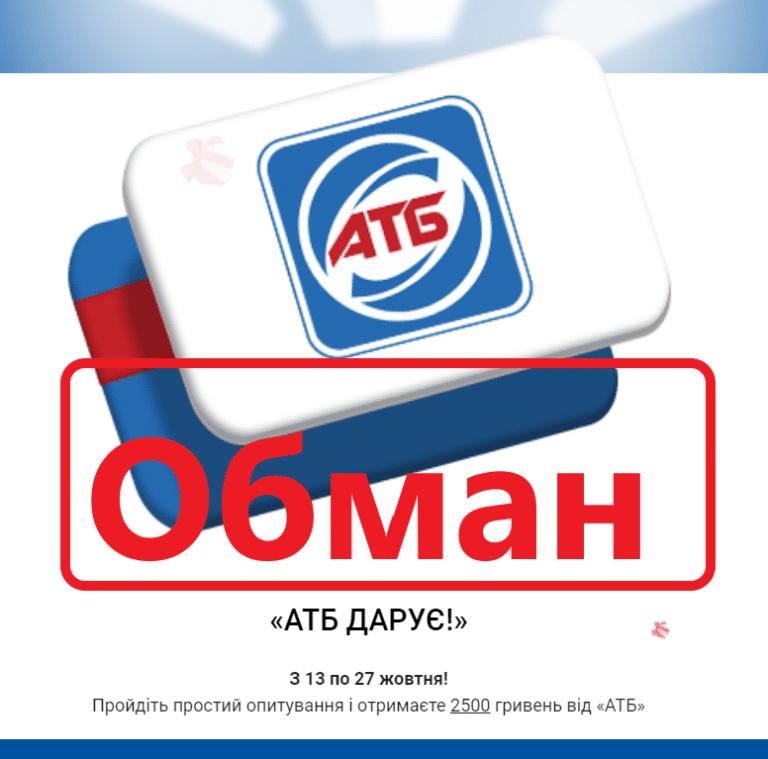 Опрос от АТБ — отзывы. Купон на 2500 гривен
