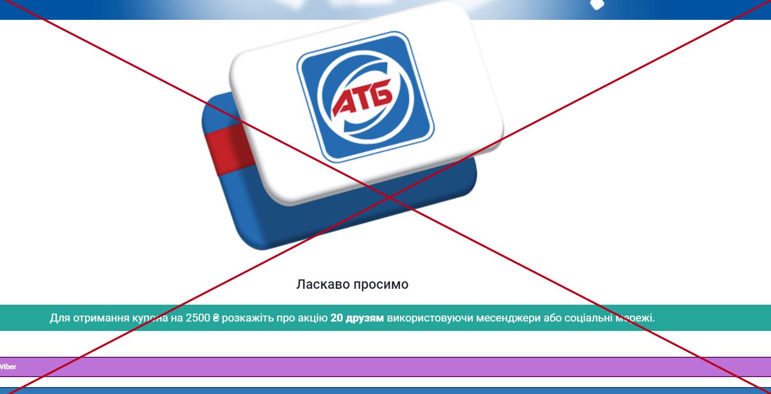 Опрос от АТБ - отзывы. Купон на 2500 гривен
