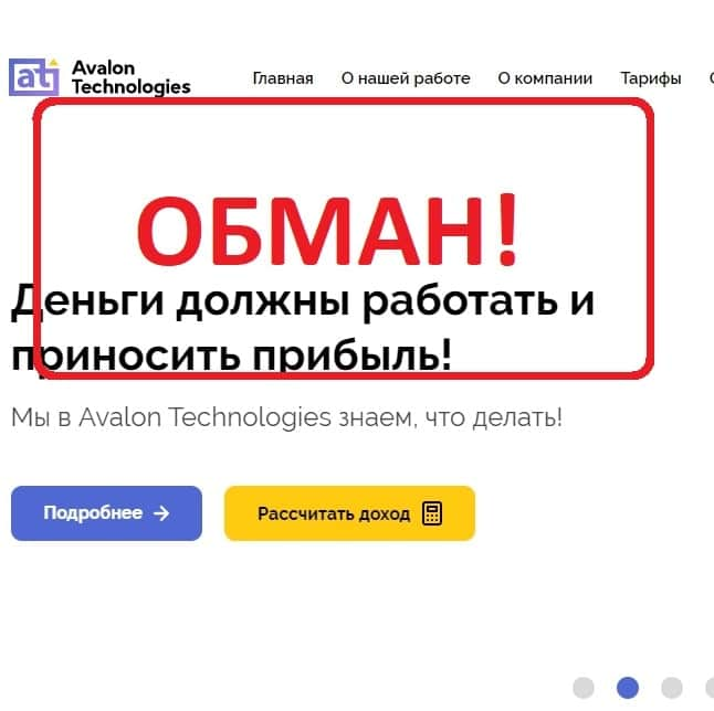 Avalon technologies (avalon.ltd) — реальные отзывы. Развод?