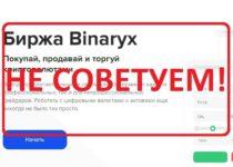 Биржа Binaryx (binaryx.com) — реальные отзывы и обзор