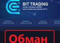 Bit Trading (bit-trading.online) — отзывы. Как вывести деньги?