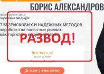 Борис Александров — отзывы о ложном трейдере