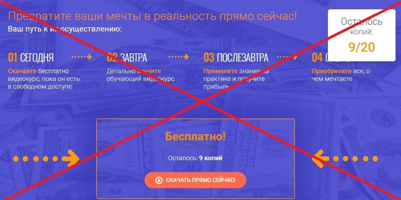 Борис Александров - отзывы о ложном трейдере