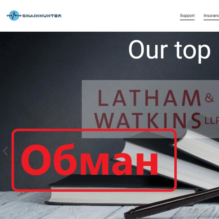 Chainhunter (chainhunter.nl) — отзывы и обзор