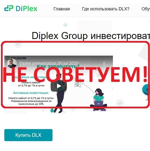 Diplex Group (DiplexCoin) — отзывы и обзор