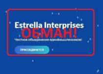 Estrella Interprises — отзывы и маркетинг estella.world