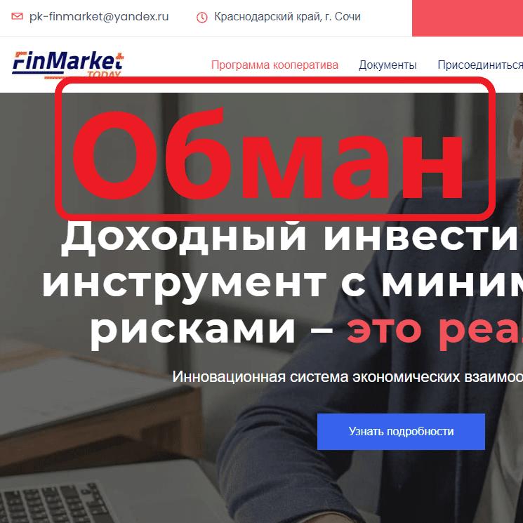 Потребительский кооператив ФинМаркет — отзывы и обзор pk-finmarket.ru