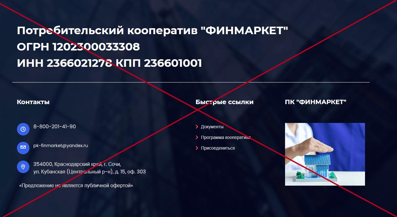 Потребительский кооператив ФинМаркет - отзывы и обзор pk-finmarket.ru