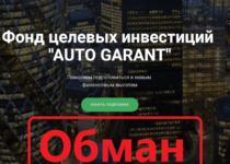 Фонд AUTO GARANT (garant.capital) — инвестиции или обман?