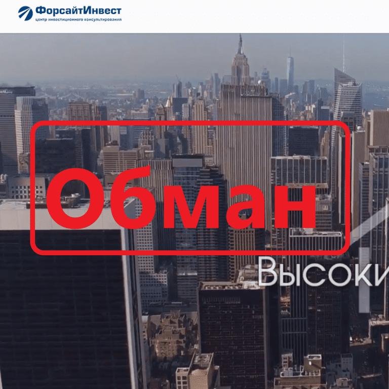 Форсайт Инвест (foresight-invest.ru) — отзывы. Честные инвестиции?