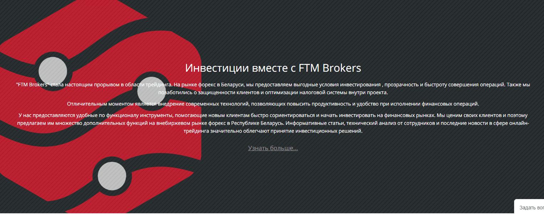 FTM Brokers (ftm.by) - отзывы и проверка ФТМ Брокерс