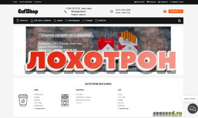 Gufishop отзывы об интернет-магазине сигарет