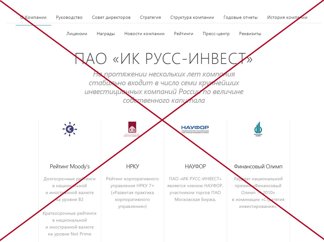 Инвестиционная компания ИК РУСС-ИНВЕСТ - отзывы и проверка