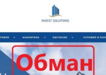 Invest Solutions (invest-solutions.net) — отзывы. Честный брокер?