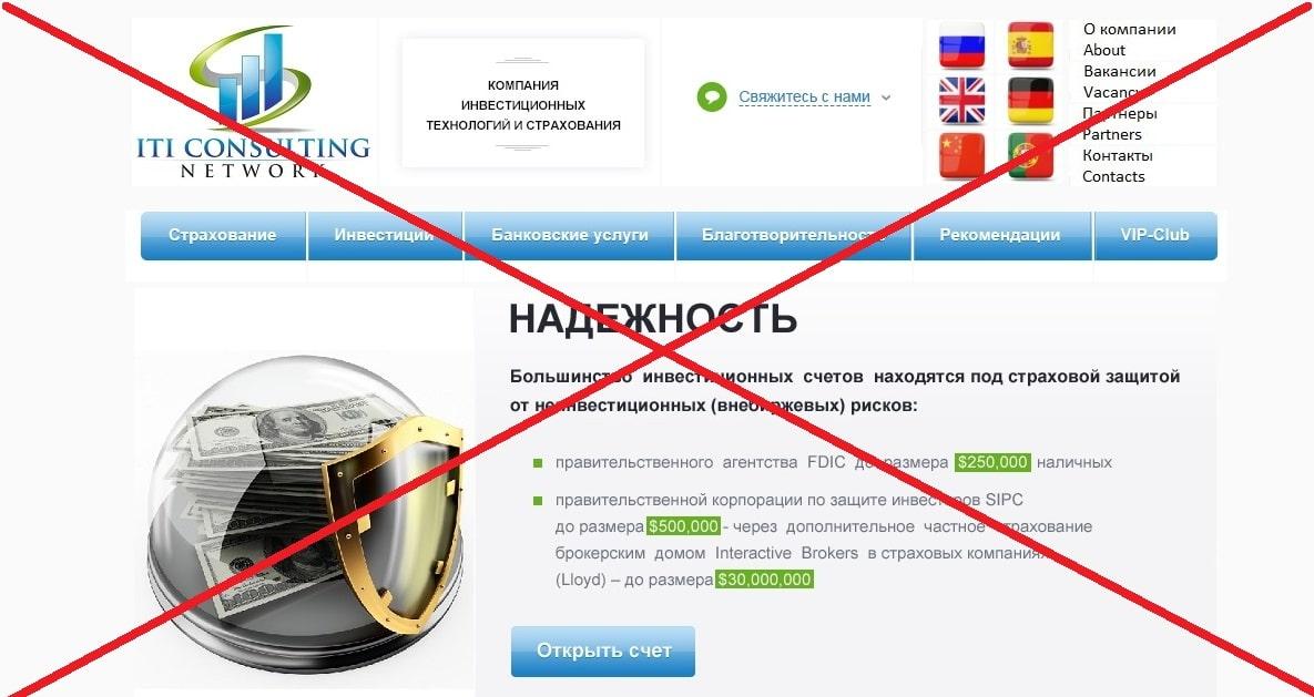 iTi Consulting Network LLC (invest-life.ru) - обзор и отзывы о конторе