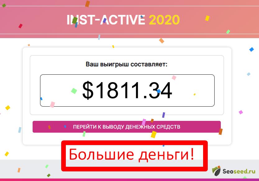 Итоги розыгрыша INST-ACTIVE