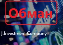 J.Investment Company — отзывы и обзор. Лохотрон?