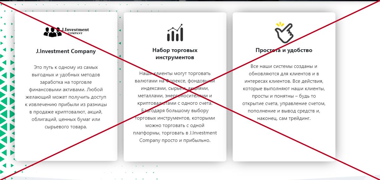J.Investment Company - отзывы и обзор. Лохотрон?