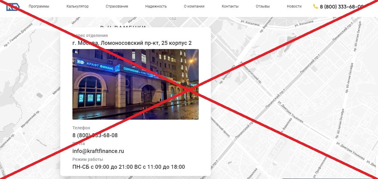 КПК Крафт Финанс - отзывы и обзор kraftfinance.ru