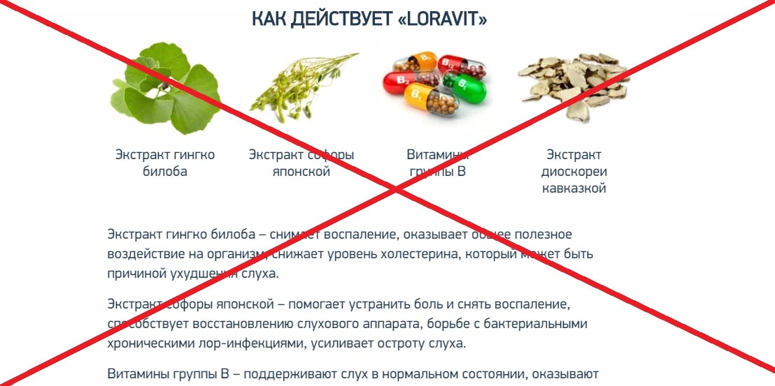 Лекарство Лоравит - отзывы. Loravit развод или нет?