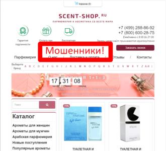 Магазин Scent-shop.ru - отзывы реальных покупателей