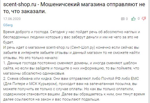Магазин Scent-shop.ru отзывы