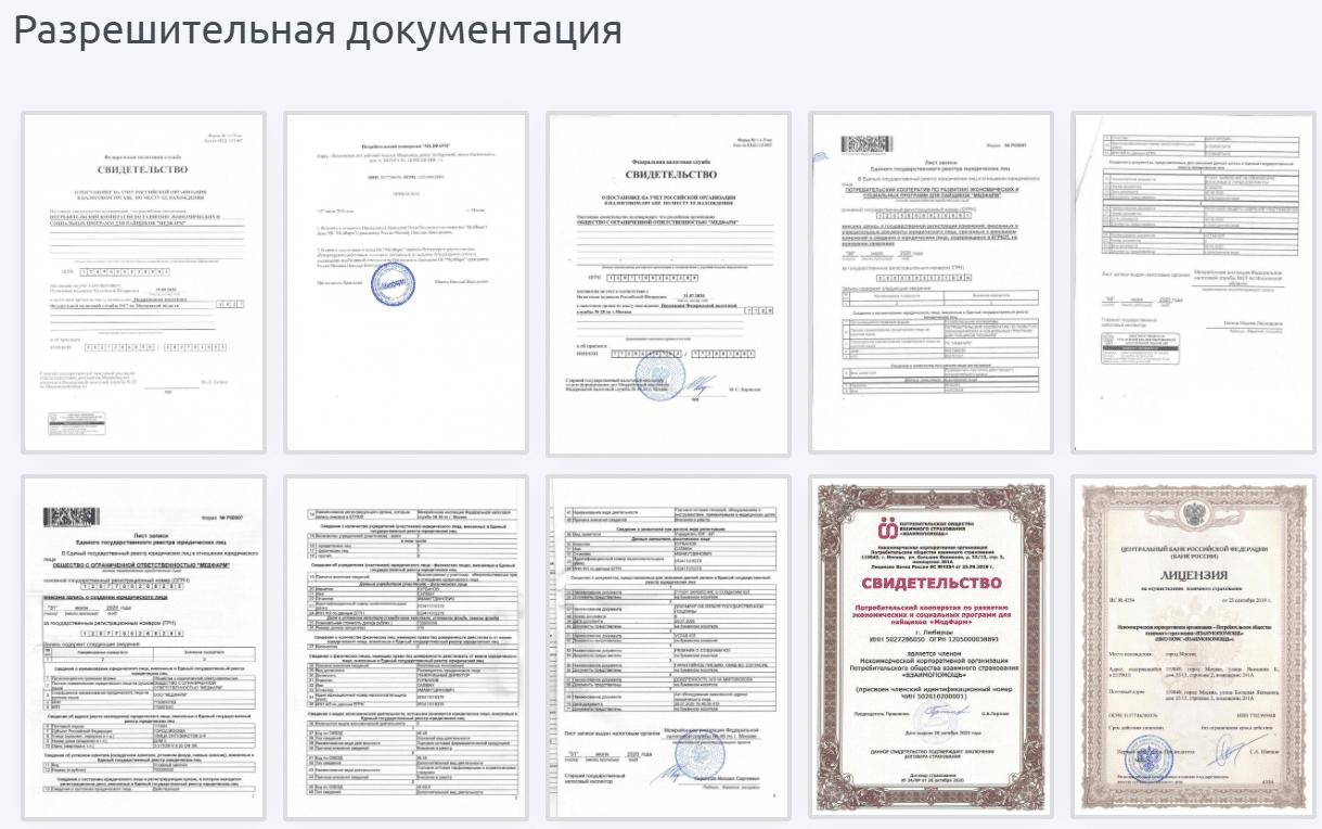 МедФарм документы