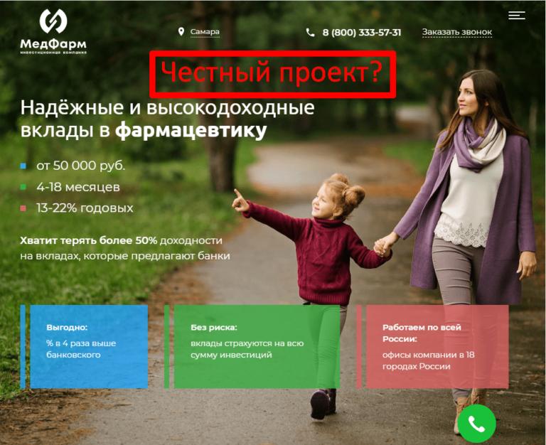 МедФарм (pkmedfarm.ru) — отзывы. Мошенники?