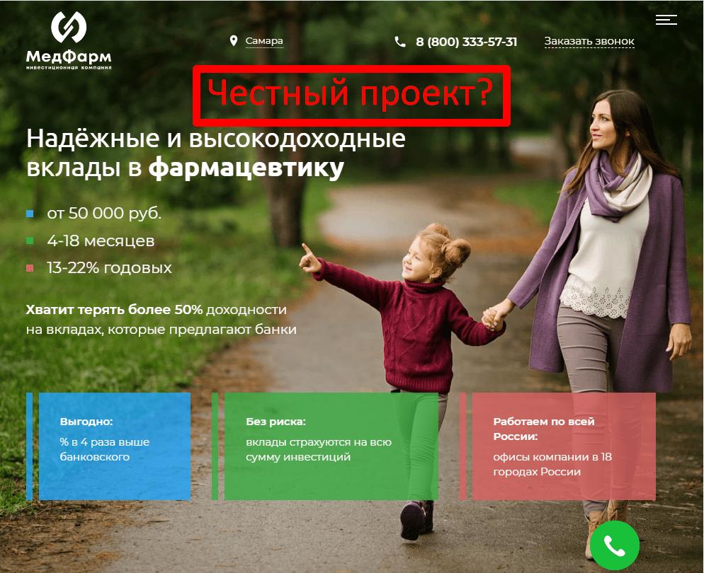 МедФарм (pkmedfarm.ru) - отзывы и обзор
