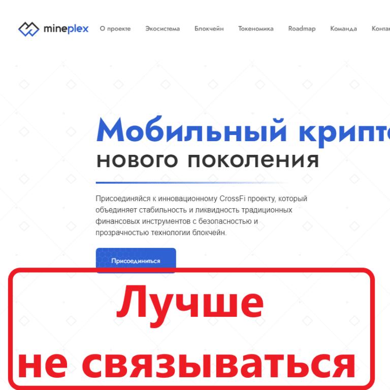 MinePlex (mineplex.io) — отзывы и обзор. Развод или нет?