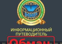 Цифровая экосистема МИР (mirumir24.ru) — отзывы и обзор проекта