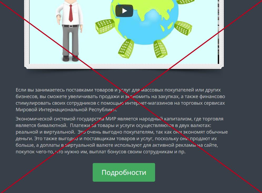 Цифровая экосистема МИР (mirumir24.ru) - отзывы и обзор проекта