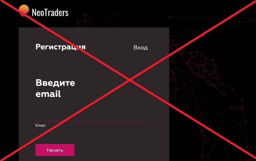 NeoTraders (neotraders.io) - отзывы и обзор. Честный проект?