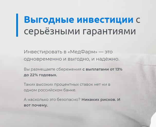 О гарантиях МедФарм и офисе