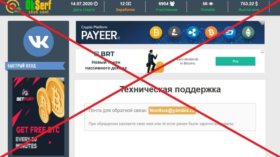 OkSerf (universal-sait.ru) - отзывы и проверка сервиса по заработку