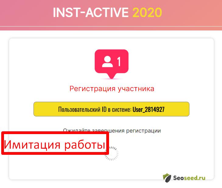 Регистрация участника
