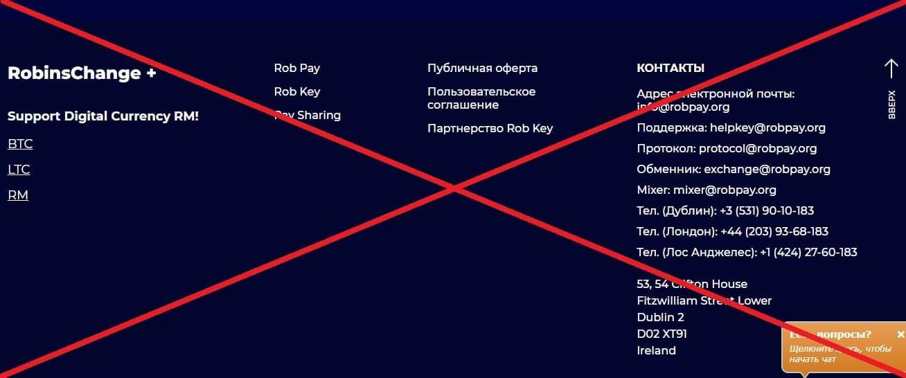Robpay - лохотрон, пирамида? Отзывы и обзор